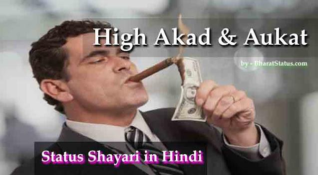 akad aukat sttitude shayari status in hindi new 2021