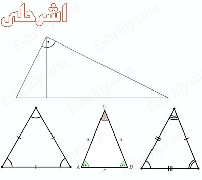 بحث عن تصنيف المثلثات