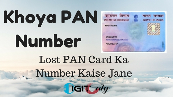 lost pan card detail kaise pata kare
