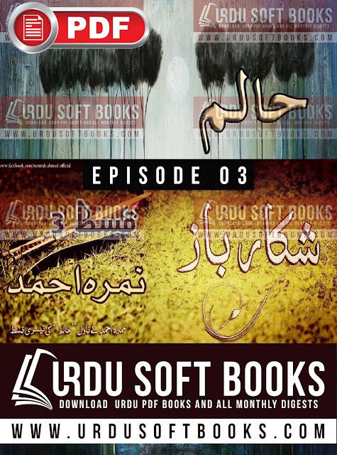 Haalim Episode 3
