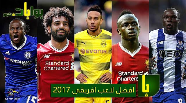 موعد حفل توزيع جوائر أفضل لاعب في أفريقيا 2018 والقنوات الناقلة