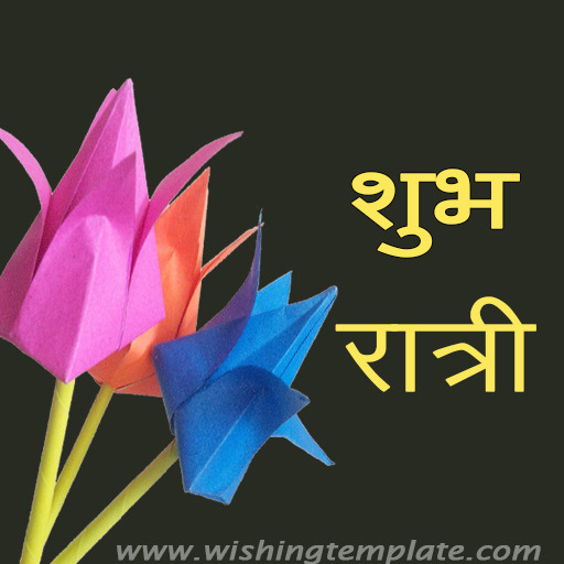 Subh Ratri Wishes and Images in hindi,Subh Ratri Wishes,