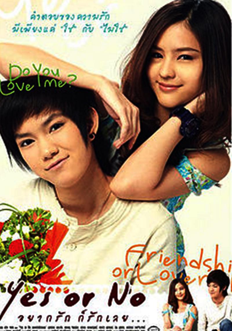 Yes Or No 1 อยากรักก็รักเลย | หนังใหม่ Online Thai HD Movie