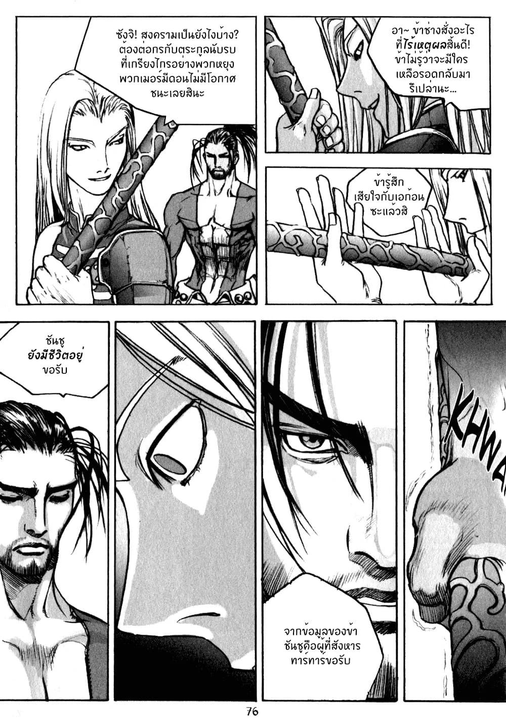 อ่านการ์ตูน Chunchu The Genocide Fiend ตอนที่ 3 หน้าที่ 16