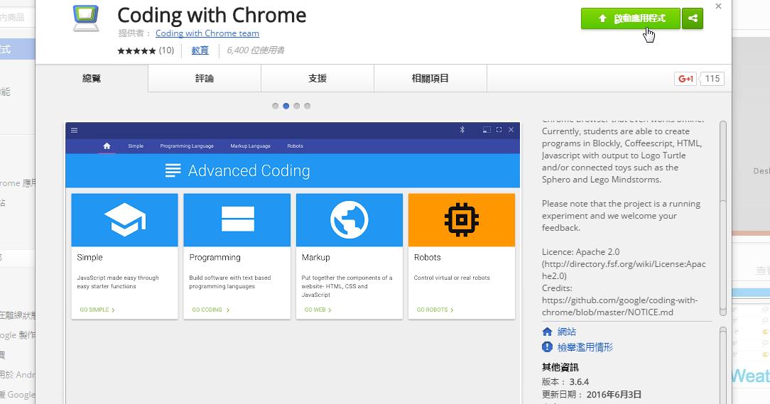 Google 新教育應用讓學生用瀏覽器就能離線學寫程式