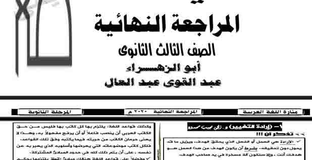 مراجعة ليلة الامتحان للصف الثالث الثانوي لغة عربية 2020