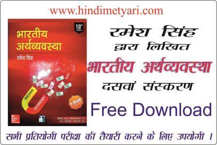indian economy by ramesh singh in hindi pdf, indian economy by ramesh singh 10th edition pdf