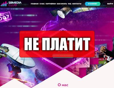 Скриншоты выплат с хайпа sbmedia.club