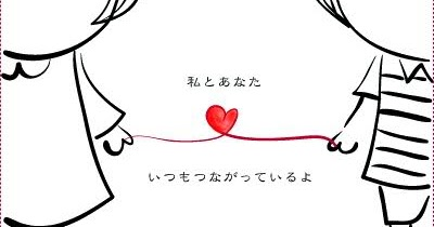 L'angolo giapponese: IL FILO ROSSO 赤い糸 (AKAI ITO) DEL DESTINO