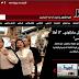 تحميل جريدة الفجر الجزائرية pdf يوميا el fadjr