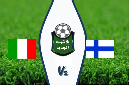 نتيجة مباراة ايطاليا وفنلندا بتاريخ 08-09-2019 التصفيات المؤهلة ليورو 2020