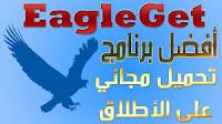 تنزيل برنامج ايجل جيت Download EagleGet لتحميل الملفات اخر اصدار