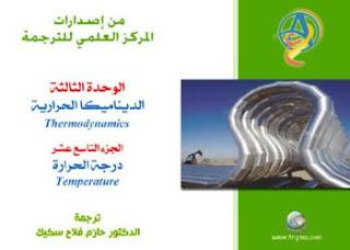 الديناميكا الحرارية ـ سيرويه ـ سرواي كتب كتاب ، كتب في الديناميكا الحرارية بالعربي ومترجمة برابط تحميل مباشر مجانا