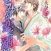 [Yaoi] Panini Manga anuncia Love Stage, Kimi Wa Koi Ni Ochiru y Oboreru