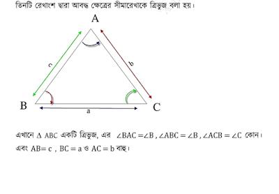 geometry math tricks in bengali pdf free download