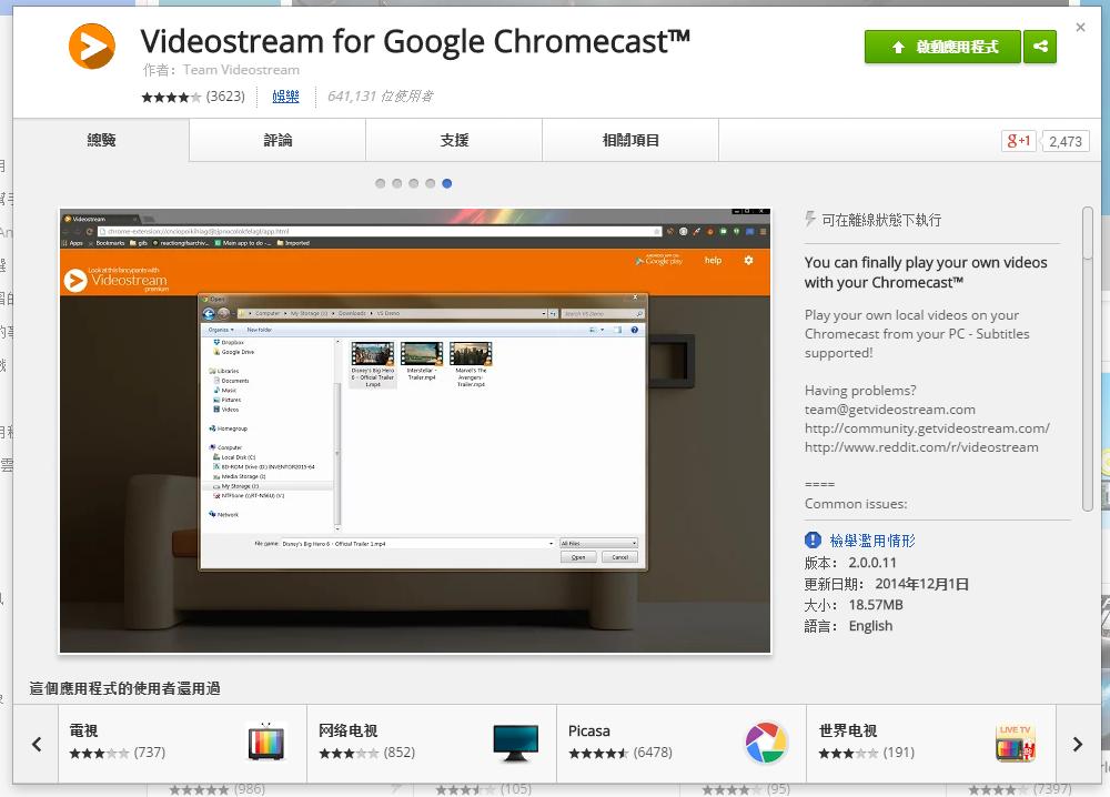 Chromecast 播放電腦硬碟影片字幕投影 TV 設定教學