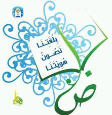 Bahasa arab dan artinya tentang sekolah