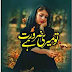Tu Meri Zarorat Ha Download Pdf