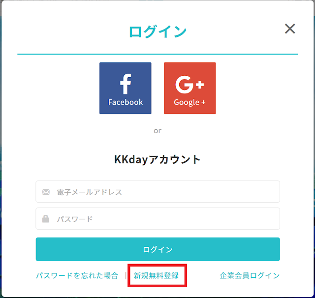 KKday予約手順【3】会員登録をする