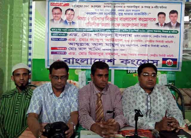Press Release: Bangladesh Congress held a discussion meeting