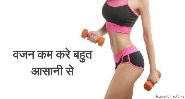 मोटापा कैसे कम करे | वजन कम करने के उपाय