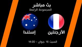 مشاهدة مباراة الارجنتين وايسلندا بث مباشر بتاريخ 16-06-2018 كأس العالم 2018