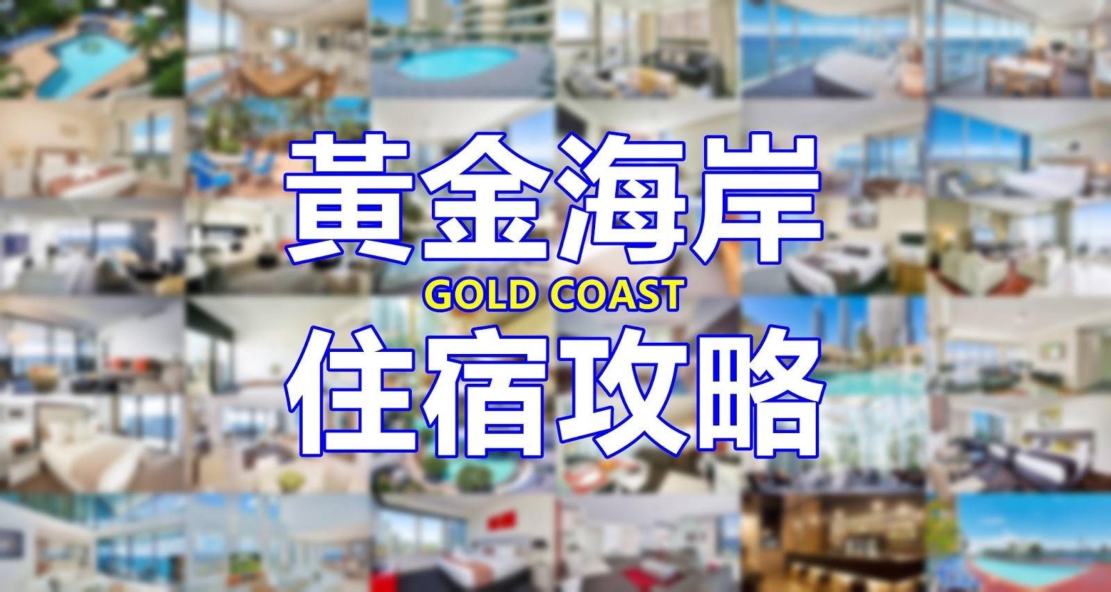 黃金海岸-住宿-推薦-飯店-酒店-旅館-民宿-公寓-旅遊-澳洲-Gold-Coast-Hotel-Apartment-Australia