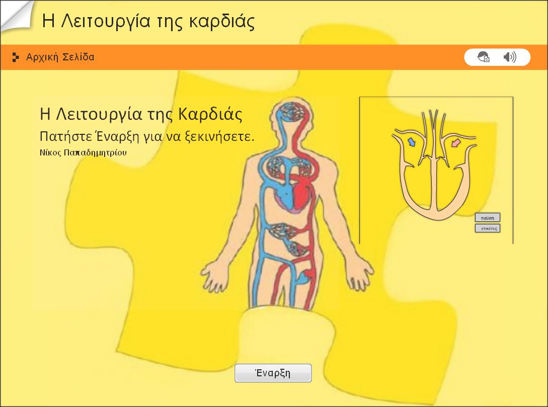 http://users.sch.gr/nipapadim/kykloforiko-help.swf