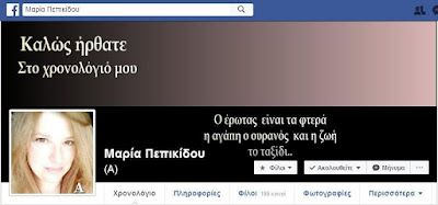 https://www.facebook.com/mariapepikidou?fref=tl_fr_box