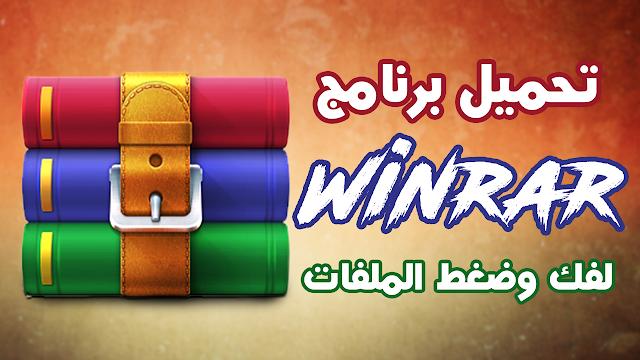 تحميل برنامج وينرار Winrar 2020 لفك ضغط الملفات مجاناً
