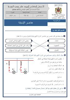 جديد إمتحان على صعيد المؤسسة في مادة النشاط العلمي مرفق بالتصحيح للمستوى السادس ابتدائي