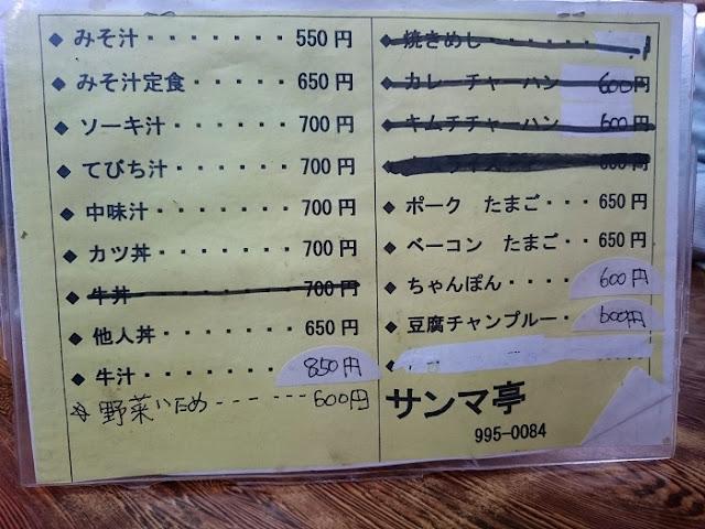 お食事処 サンマ亭のメニューの写真