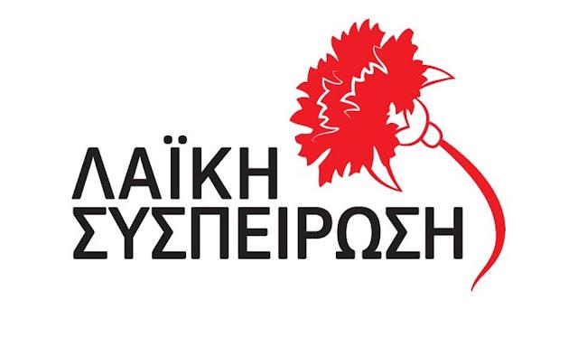 Λαϊκή Συσπείρωση: Μελανή σελίδα στην Περιφέρεια Πελοποννήσου