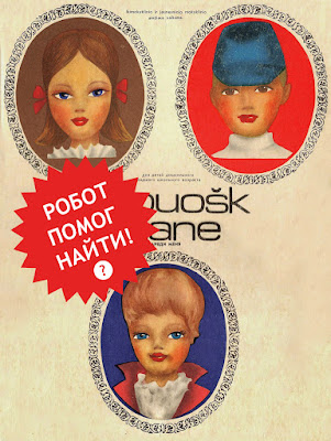 Бумажные куклы СССР. Бумажные куклы мальчик и две 2 девочки Papuošk mane Наряди меня Дарбас Литва, литовские СССР, советские.