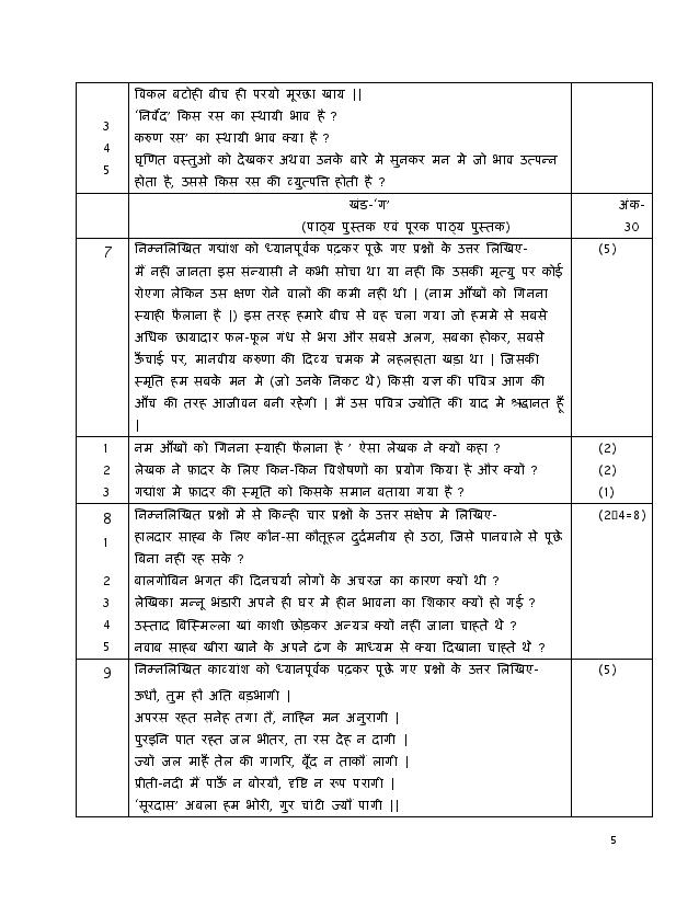 Hindi A 2019 Sample Paper for CBSE Class 10 Page-05