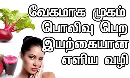 Simple home remedies for Skin Glow and face whitening tips in Tamil