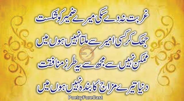 Ghurbat Na De Saki Mere Zameer Ko Shikast Sad Urdu Poetry