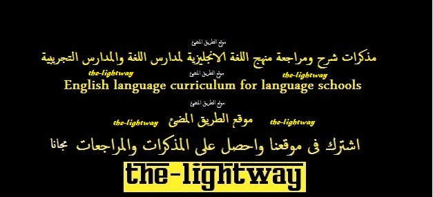 تحميل مذكرات شرح ومراجعة منهج اللغة الانجليزية لمدارس اللغات والمدارس التجريبية فى ملف واحد