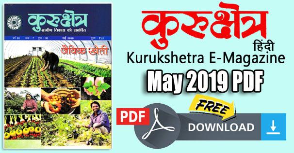 Kurukshetra Magazine May 2019