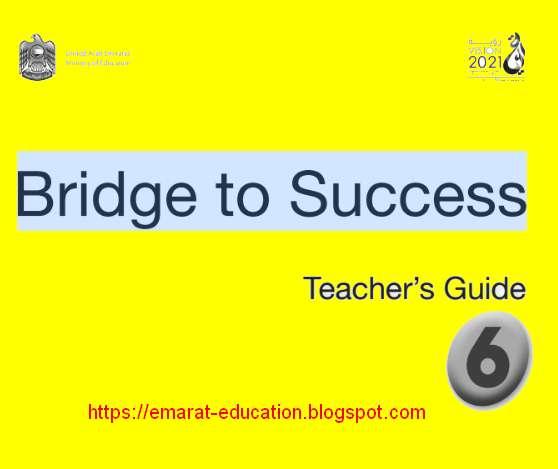 كتاب دليل المعلم لغة انجليزية للصف السادس الفصل الثانى 2020 الامارات