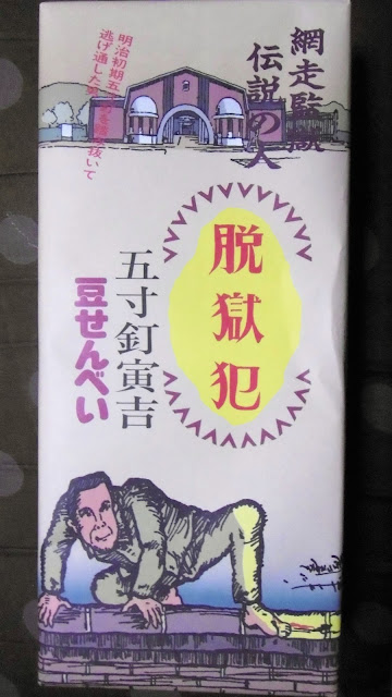 北海道旅行、網走で買ったおみやげ、脱獄犯せんべい