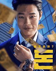 Рю Джун Ель, Ю Чжи Тае и Чо У Джин - амбициозные персонажи для фильма «Money»