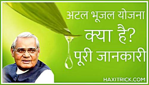 Atal Bhujal Yojana Kya Hai What is Ground Water Scheme Information in Hindi