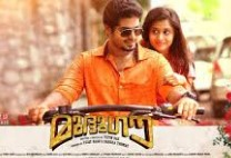 Mudhugauv 2016 Malayalam Movie Watch Online