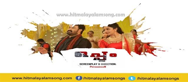 Oppam Malayalam Movie Song Lyrics 2016