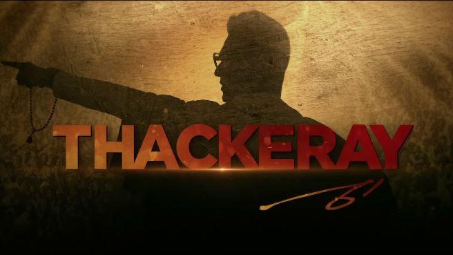 Thackeray Movie Dialogues   Nawazuddin Siddiqui Dialogues from Thackeray