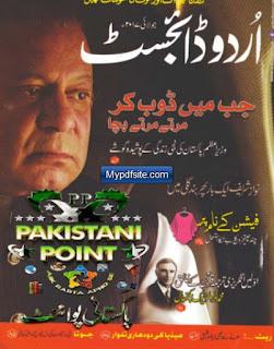 Urdu Digest July 2017