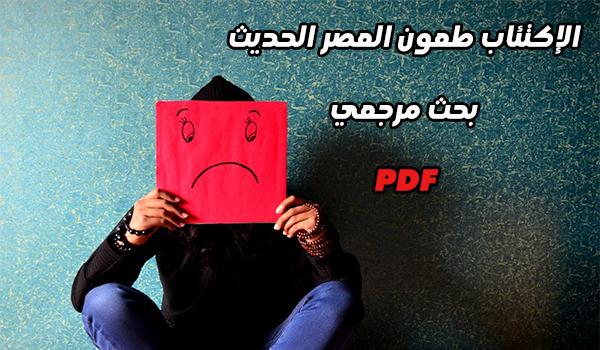 دراسة حول الاكتئاب pdf