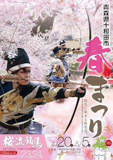 Towada Spring Festival 2016 poster Towada-Shi Haru Matsuri 平成28年 十和田市春まつり  ポスター