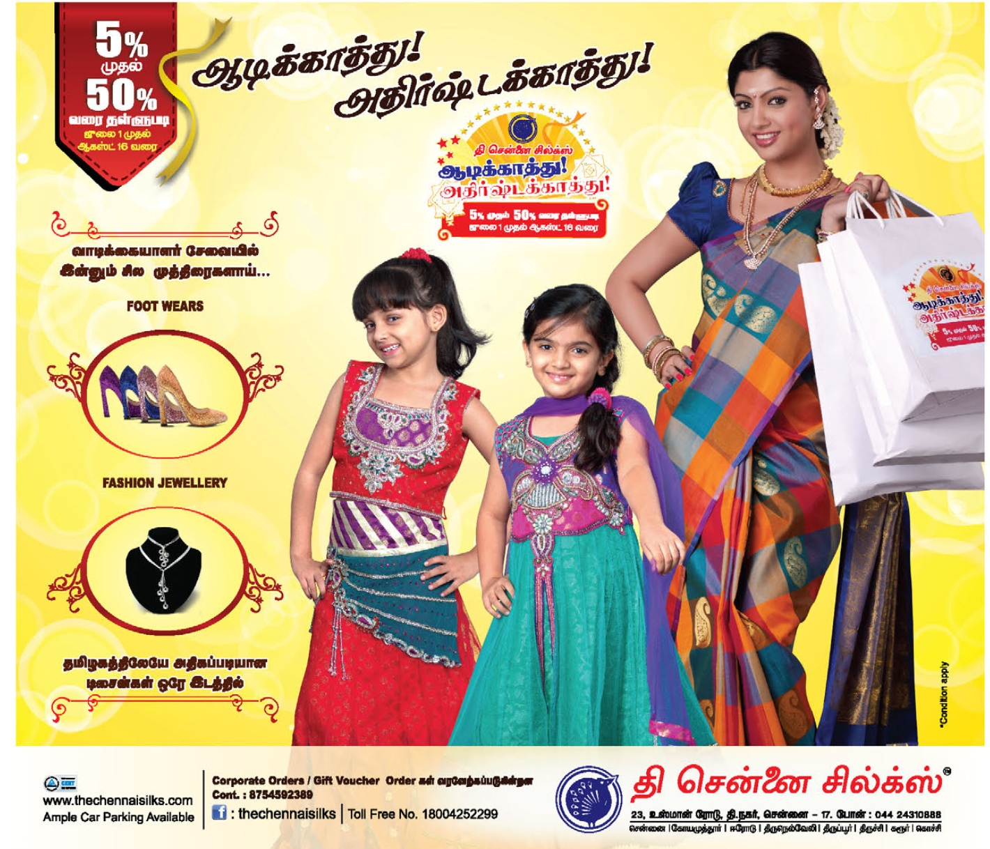 Sale News And Shopping Details March 2012: The Chennai Silks Aadi Sale